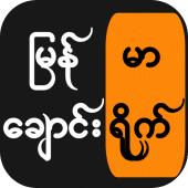 မြန်မာချောင်းရိုက်